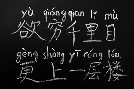 Antiguo poema chino
